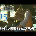 #15【ファイナルファンタジー9】PS4リマスター版を、まったり初見実況プレイ【FF9】[ゲーム実況byみぃちゃんのゲーム実況ちゃんねる。]
