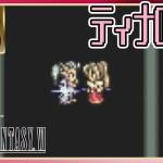 #18【FF6】ティナの出生の秘密! FF6を初見で実況プレイ!【ファイナルファンタジー】[ゲーム実況by★むーんの実況チャンネル彡]
