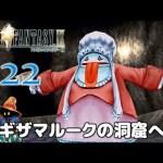 #22【ファイナルファンタジー9】PS4リマスター版を、まったり初見実況プレイ【FF9】[ゲーム実況byみぃちゃんのゲーム実況ちゃんねる。]