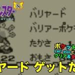 【ポケットモンスター ピカチュウ】バリヤードは交換でゲットできるのね #28 – ポケモン攻略[ゲーム実況byすずきたかまさのゲーム実況]