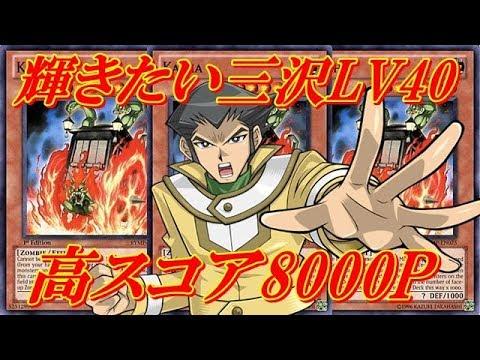 【遊戯王デュエルリンクス】もう一度輝きたい三沢大地LV40に高スコア8000P周回【解説実況】Yu-Gi-Oh! Duel Links[ゲーム実況byふっちょのゲーム日記]