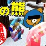 【マインクラフト】雪国で実績解除で広げよう!パート7【Captive Minecraft IV】[ゲーム実況byあしあと]