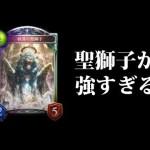 【シャドウバース】聖獅子新カード「救済の聖獅子」が強すぎる件。【Shadowverse】[ゲーム実況byあぽろ.G]