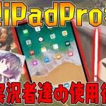 【荒野行動】新型iPadPro考察!公認実況者達が1日使って荒野との相性面を考察!【ダウン:十六夜:もふ】[ゲーム実況by[FPS] ダウンの実況ch]