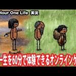 【One Hour One Life】人の一生を60分で体験できるオンラインゲーム 【アフロマスク】[ゲーム実況byアフロマスク]