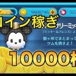 ツムツム アニバーサリーミッキー sl6 コイン稼ぎ 10000枚[ゲーム実況byツムch akn.]
