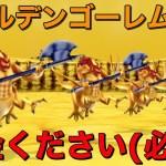 【テリワンSP/実況】ゴールデンゴーレム艦隊!!お金をくださいw【スマホ版/DQMテリーのワンダーランドSP】[ゲーム実況bySADO GAME TV]