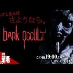 【ホラー生放送】弟者の「The Dark Occult (旧:The Conjuring House)」【2BRO.】[ゲーム実況by兄者弟者]