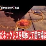 【Thief Simulator】盗んだネックレスを解体して闇市場に流す【アフロマスク】[ゲーム実況byアフロマスク]