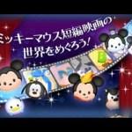 【ツムツム youtubelive】ボックスコンプ勢のイベント進め[ゲーム実況byツムch akn.]
