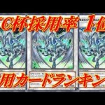 【遊戯王デュエルリンクス】第1位のカードは〇〇〇だ!!Yu-Gi-Oh! Duel Links[ゲーム実況byふっちょのゲーム日記]