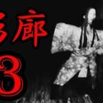 【ホラー】極限状態でスタンド能力が目覚めた男(Part 03)「影廊」[ゲーム実況byBelle]