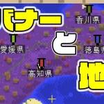 【マインクラフト】バナーと地図で色々検証してみた:まぐにぃのマイクラ実況2 #302[ゲーム実況byまぐにぃゲーム実況本館]