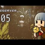 #5【observer】ピエタとポーリーナ【実況プレイ】[ゲーム実況byるな坊]