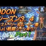 【DDON】シーズン3.4の全ストーリー&ムービー【Part1】[ゲーム実況byササクレのゲーム実況・無実況]