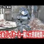 【Fallout 76】見知らぬプレイヤーと一緒に大規模戦闘に参加【アフロマスク】[ゲーム実況byアフロマスク]