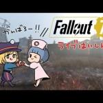 【LIVE】Fallout 76 続♡柚子木しろさんと一緒♡【PS4版】#5[ゲーム実況byるな坊]