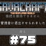 【SAVACRAFT #75】管理者に退出させられました:Amplified Hard Multi【マインクラフト】[ゲーム実況byまぐにぃゲーム実況本館]