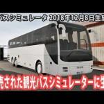新発売された観光バスシミュレーターに生挑戦 【Tourist Bus Simulator 生放送 2018年12月8日】[ゲーム実況byアフロマスク]