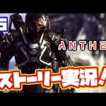 アンセム! 見やすいストーリー実況! 【日本語】 PS4 ANTHEM #5[ゲーム実況byカーソンLee]