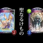 【シャドウバース】聖なるけものたちの行進。聖獣聖獅子が強い!【Shadowverse】[ゲーム実況byあぽろ.G]