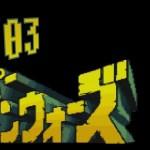 #103 スーパーファミコンウォーズ 【SFC】 【たぶやん】[ゲーム実況byたぶやんのレトロゲーム実況]