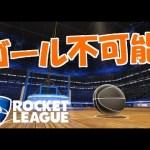 【挑戦】システム的に絶対に入らないボールを入れたい ~Rocket League~[ゲーム実況bymaxの実況チャンネル]