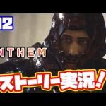 アンセム! 見やすいストーリー実況! 【日本語】 PS4 ANTHEM #12[ゲーム実況byカーソンLee]