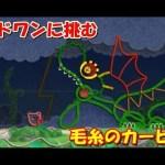 毛糸のカービィ!ボスのドドワンに挑む 3DS[ゲーム実況byゲーム動画ともとも]