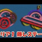 毛糸のカービィ 3DS!グラスランドの隠しステージに挑む[ゲーム実況byゲーム動画ともとも]