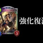 【シャドバ】登場カードが色々強い!新パックに危険を感じる男。【シャドウバース/Shadowverse】[ゲーム実況byあぽろ.G]
