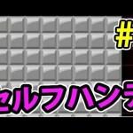 【実況】テトリス99でたわむれる 知らぬ間にハンデを背負っていた男 Part5[ゲーム実況byシンのたわむれチャンネル]