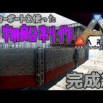 ARK Survival Evolved実況#75【貨物船制作・完成編】[ゲーム実況by佐野ケタロウのゲーム実況ちゃんねる]