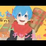 大人のドラクエビルダーズ2[ゲーム実況byじんたん]