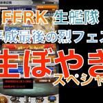 【ffrk】3/23 生艦隊 〜烈フェス生ぼやきスペシャル〜[ゲーム実況by新宿艦隊のFFRK実況]