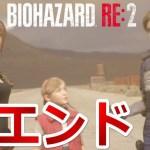 【バイオハザード RE:2】ついに真のエンディング!ラスボスがグロすぎるww(裏レオン編 Part 終)「BIOHAZARD RE:2(Z版)」[ゲーム実況by ベル]