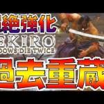 500回死んだら即終了のSEKIRO-PART32-【SEKIRO: SHADOWS DIE TWICE実況】[ゲーム実況byよしなま]