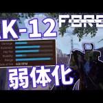 【Bullet Force実況】あの問題児「AK-12」が弱体化でやべぇことに…#298【AK-12】【バレットフォース】[ゲーム実況by【実況者】 キノ3]
