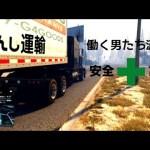 🔴【GTA5】1日トレーラー運転手 運び屋の流儀[ゲーム実況byゲーム実況やんし]