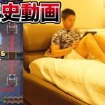 【黒歴史動画】280万円のベッドの上でクラロワするだけの動画。[ゲーム実況byきおきお]