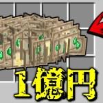 【マインクラフト】喰種借金 遭難者…現る… 【マイクラ 借金】[ゲーム実況byねが]