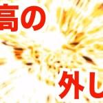 【プロスピA】世界で1番嬉しいガチャの外し方をしました。【プロ野球スピリッツA】#765【AKI GAME TV】[ゲーム実況byAKI]