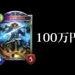 シャドウバースグランプリ決勝[ゲーム実況byあぽろ.G]