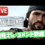 【LIVE】Days Gone実況!PS4 デイズゴーン 【日本語】[ゲーム実況byカーソンLee]