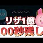 【ツムツム】ピグレット リザ1億 200秒残し[ゲーム実況byツムch akn.]