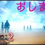 【進撃の巨人2 FB】調査兵団は海に辿り着きましたとさ…… ~完~(#07)【進撃の巨人2 Final Battle(ファイナルバトル)】[ゲーム実況byBelle]