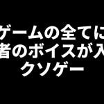ゲーム全部に製作者のボイスが入ったクソゲーが面白い[ゲーム実況byキヨ。]