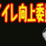 【ウイニングイレブン】意見がある人はスカイプchamakanameまで 今日のお題は『課金は悪か?』[ゲーム実況byちゃまくん家ウイニングイレブン!FIFA!]