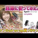 【レビュー】Dyson Airwrap styler 買っちゃった!自動で髪を巻き付けてくれるの楽しい!【お買い物】[ゲーム実況byとっとのげーむべや。]