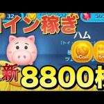 【ツムツム】ハム sl6 コイン稼ぎ 8800枚![ゲーム実況byツムch akn.]